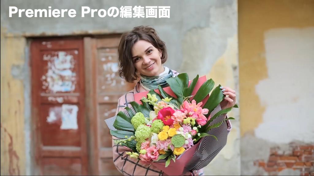 Premiere Pro編集画面