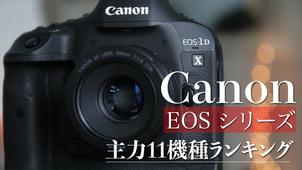 CanonEOSシリーズを動画性能