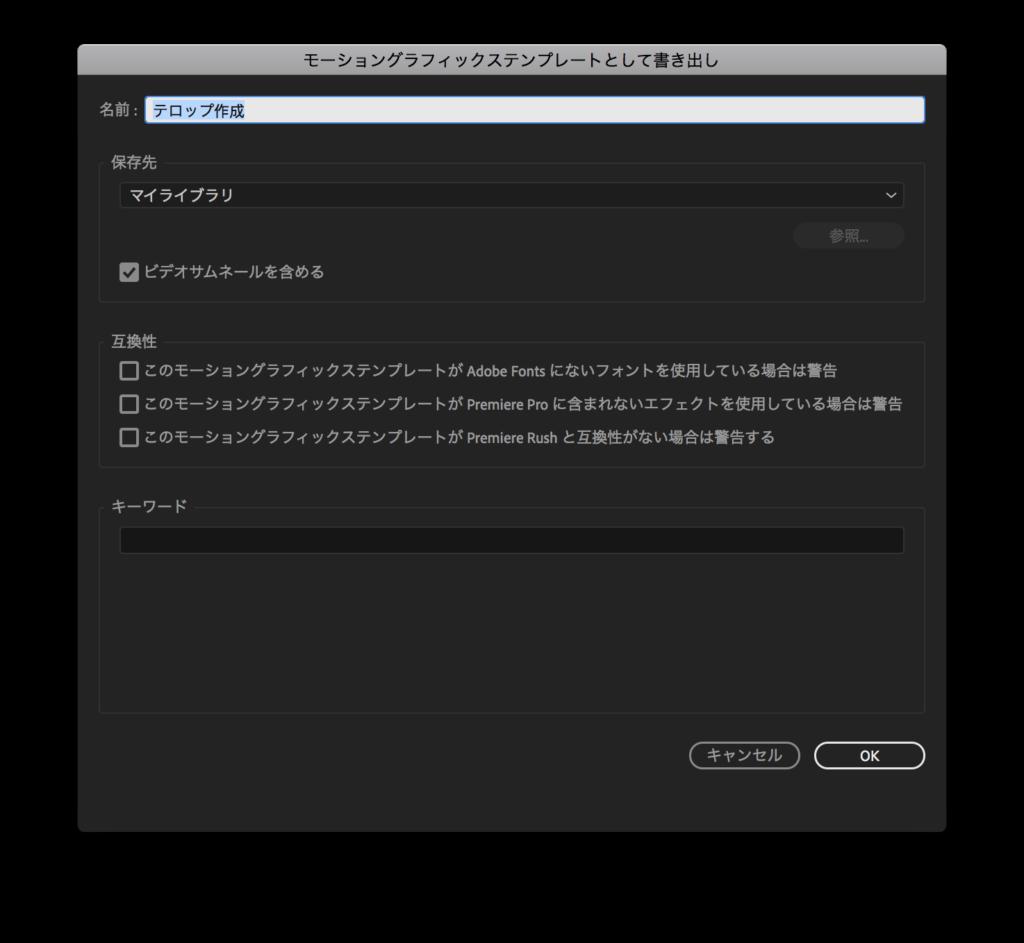 Premiere Pro テロップ