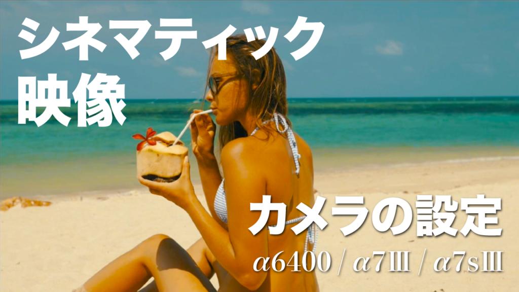 a6400/α7Ⅲで簡単にシネマティックな動画を撮影する為の設定