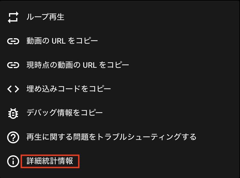 Youtube 詳細統計情報