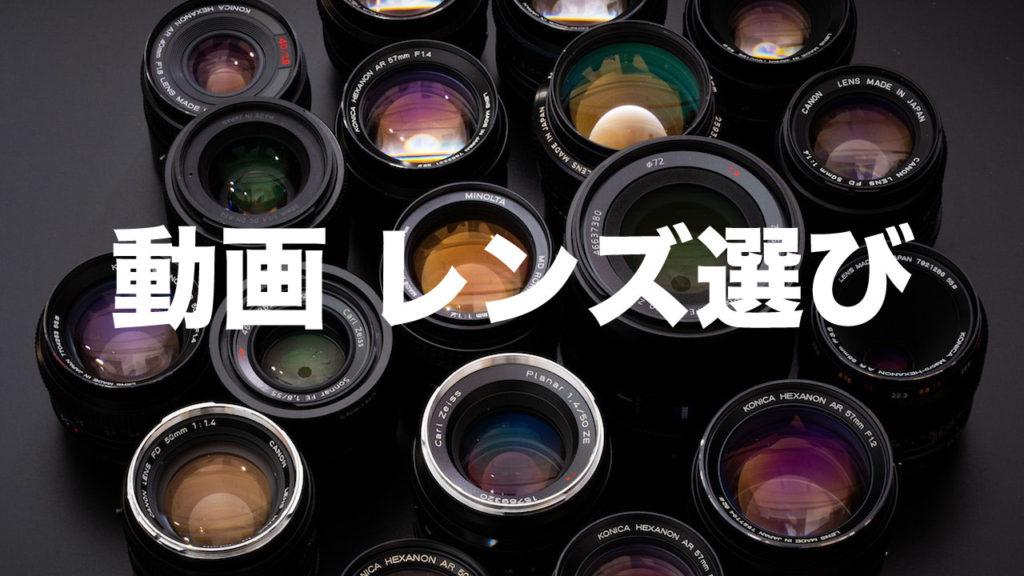 一眼動画撮影における焦点距離別レンズの選び方