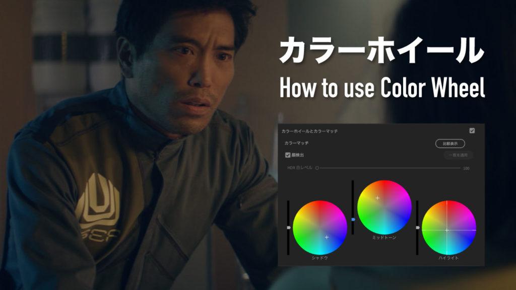 PremiereProでカラーグレーディング:カラーホイールの使い方
