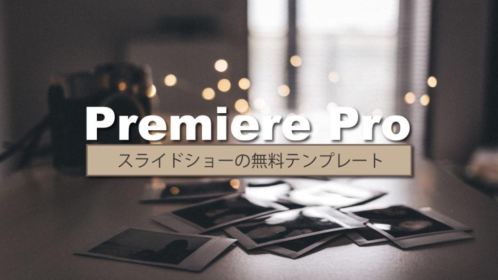 Premiere Proスラードショー無料テンプレート