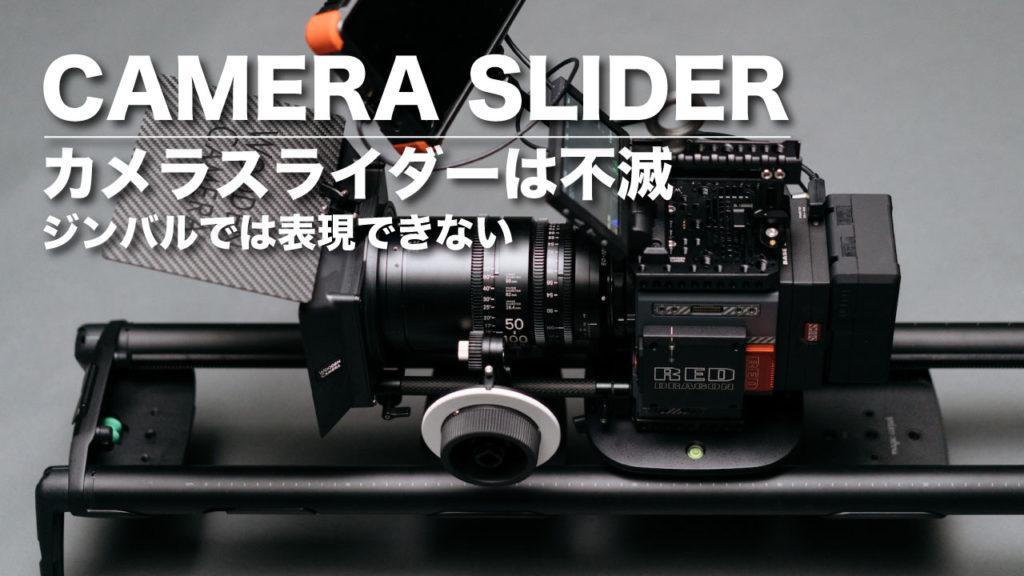 カメラスライダーをオススメする理由【導入する上で知っておきたい事10選】