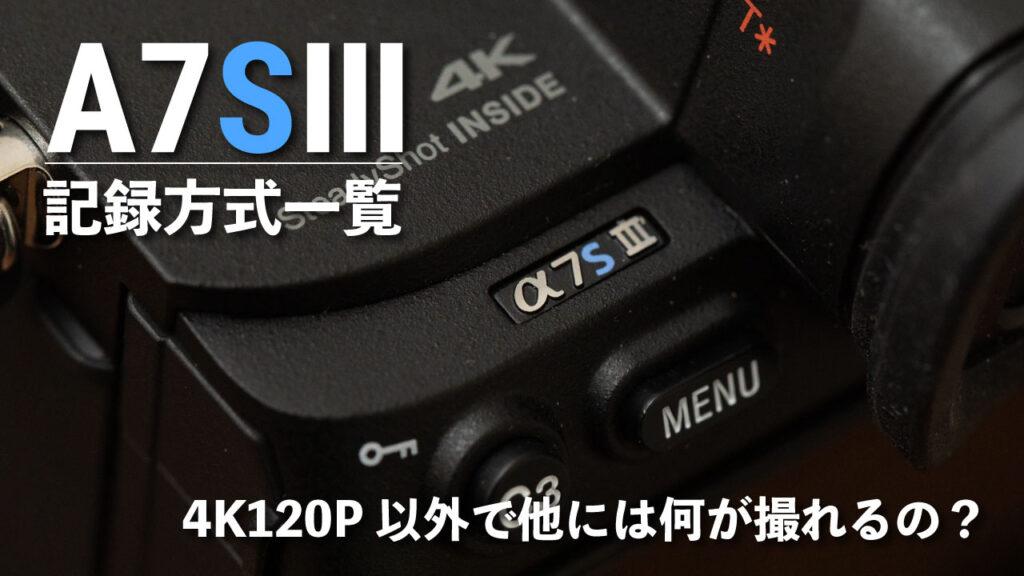 α7SⅢの動画記録方式一覧まとめ