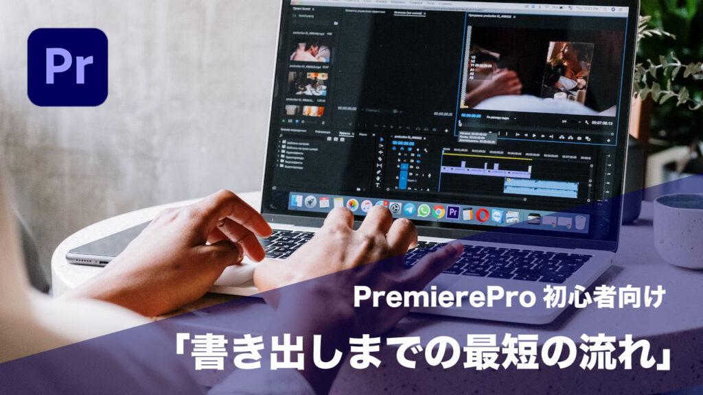 【基本操作】PremierePro初心者向け「書き出しまでの最短の流れ」