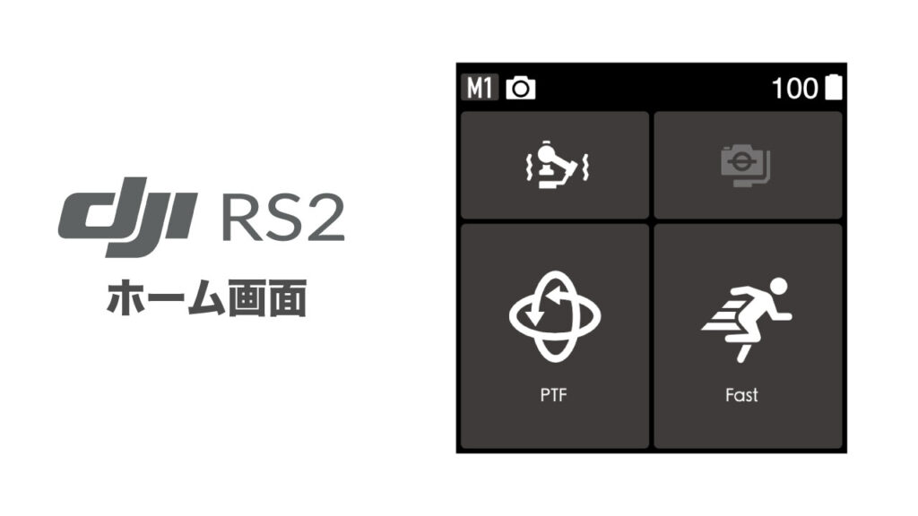 10分で解るDji RS2の全機能
