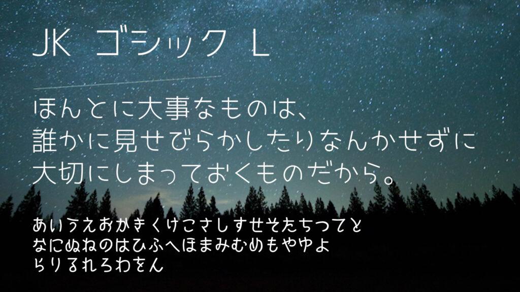 """日本語の""""お洒落な""""フリーフォント9選"""