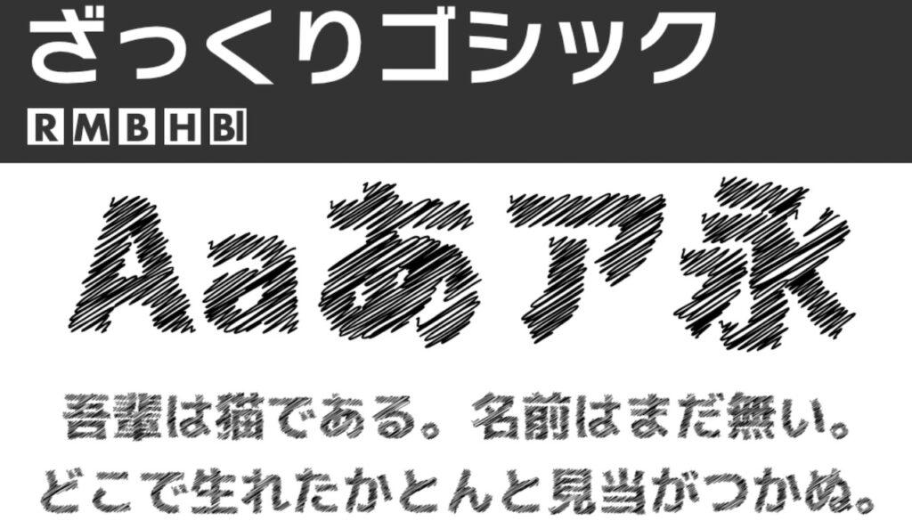 """日本語の""""個性的な""""フリーフォント7選"""