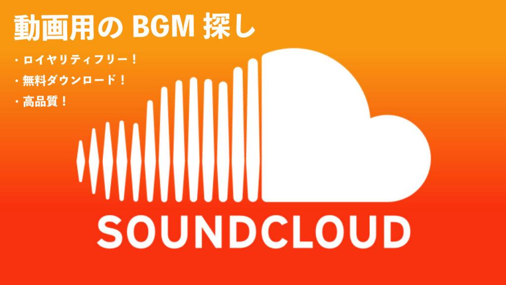 Soundcloudで著作権フリーの音楽を無料でダウンロードする方法