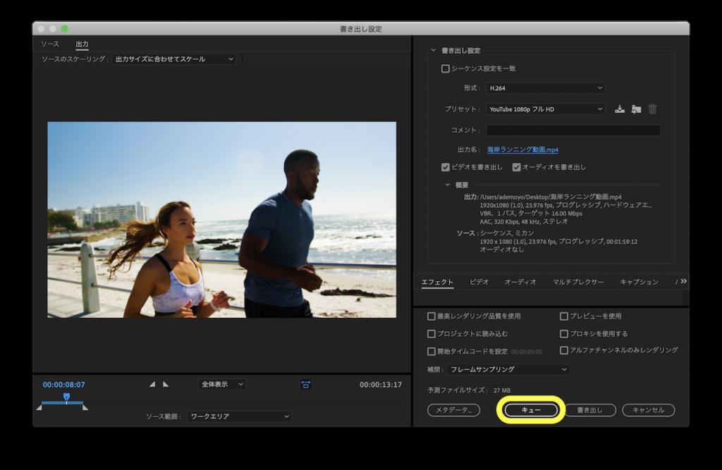 Premiere Pro 知ってると便利な機能 10選
